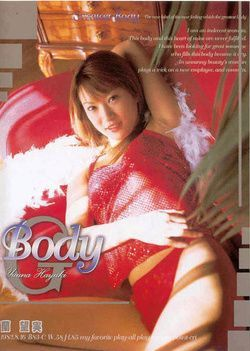 Greatest Body Vol. 15