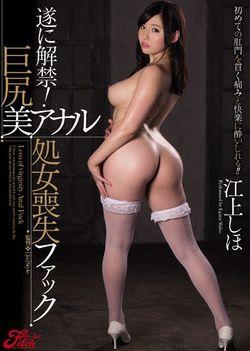 Finally Lifted!big Beauty Anal Loss Of Virginity Fuck Shiho Egami