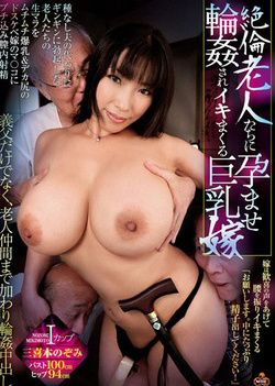 Busty Bride Sanki This Nozomi Spree Iki Is Gangbang Was Conceived In Unequaled Old Men