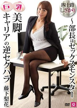 Reverse Sexual Harassment - Director Of Busty Legs Carrier Sex Monster Rika Fujishita
