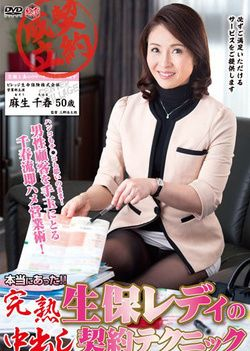 It Was Really There! !contract Technique Chiharu Aso Cum Ripe Life Insurance Lady