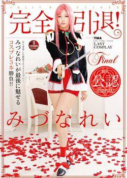 Full Retirement!Mizuna Rei The Last Attractive Cosplay Three Game! !