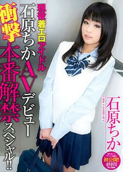 Special AV Idol Ban Production Chakuero Impact Her Career!