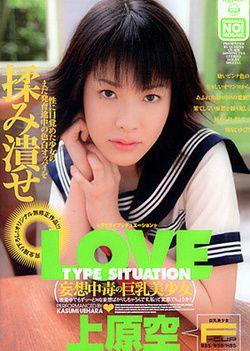 Kasumi Uehara - Love Type Situation
