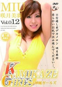 KAMIKAZE GIRLS Vol.12 : Miu Satsuki