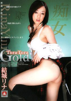 Tora-Tora Gold Vol 49