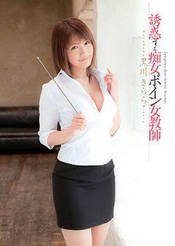 Temptress Boin School Teacher