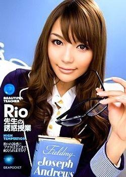 Beautiful Teacher High Temptation: Rio
