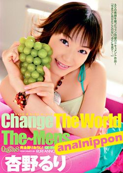 Change the World : Ruri Annno
