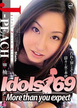 Japanese Peach Girl Vol.Hikaru Yuzuki