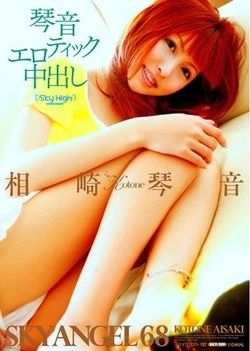 Sky Angel Vol 68