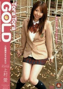 Tora-Tora Gold Vol 7