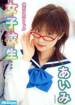 Aimi - Dearest School Girl