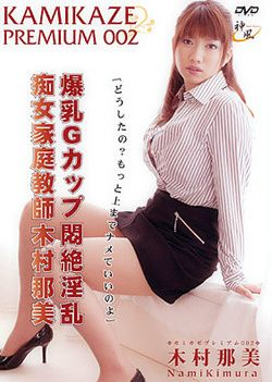 image Nami kimura teacher in heats goes down on a young student