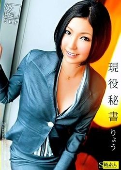 Active Secretary