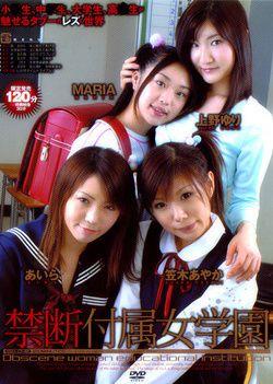Forbidden Association Female Lesbian Academy