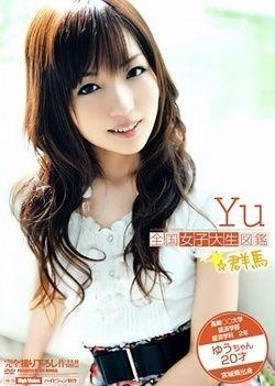 College Gal File, Yuu in Gunma