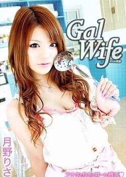 Gal Wife