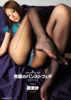 Sarasa Hara King of Black Stocking Legs
