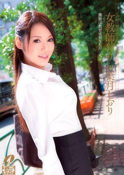Shiori Hazuki Female Teacher Hunting