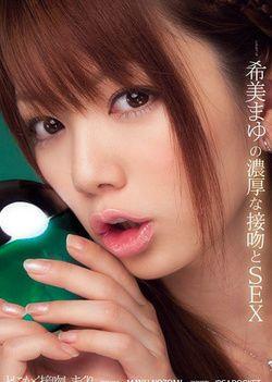 Mayu Nozomi Deep Kissing And Sex