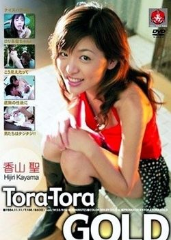 Tora-Tora Gold Vol 15