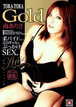 Tora-Tora Gold Vol 38