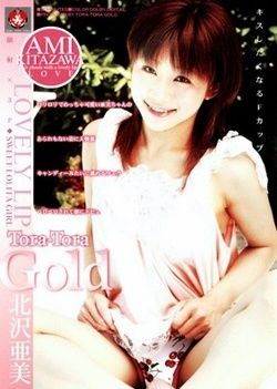 Tora-Tora Gold Vol 51