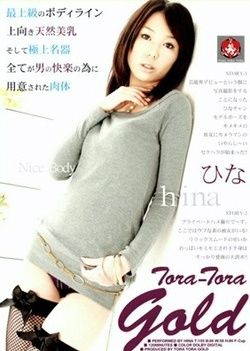 Tora-Tora Gold Vol 50