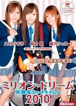Million Dream Girls 2010 - Erotic Time After School
