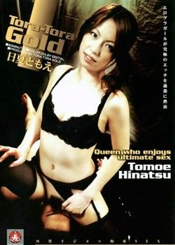 Tora-Tora Gold Vol 45