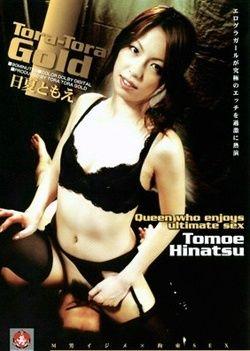 Tora-Tora Gold Vol 45