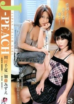 Japanese Peach Girl Vol 47