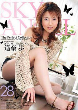 Sky Angel Vol. 28 : Ayumi Haruna