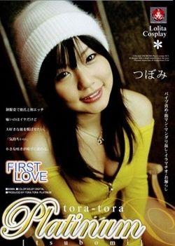 Tora-Tora Platinum Vol 40