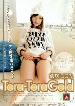 Tora-Tora Gold Vol 67