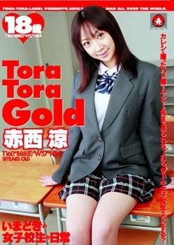 Tora-Tora Gold Vol 77