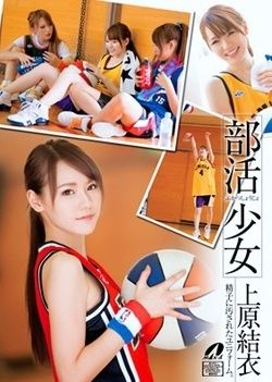 Extra Sports Girl
