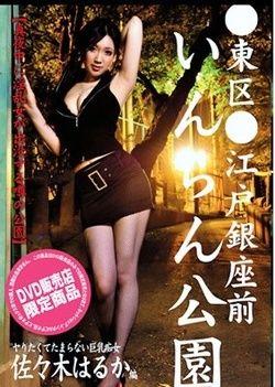 Erotic Ginza Inran Park Japanese