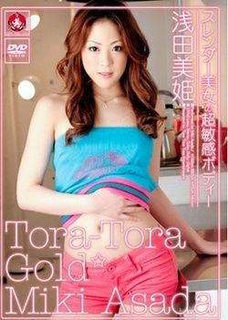 Tora-Tora Gold Vol 78