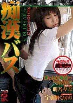 Red Hot Jam Vol 21 -Pervert Bus
