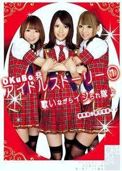 Okubo OKB24 Idol Story 1