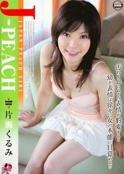 Japanese Peach Girl Vol 15