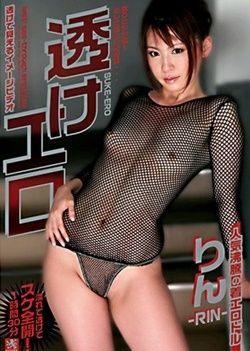 Suke-Ero -Gravure Idol