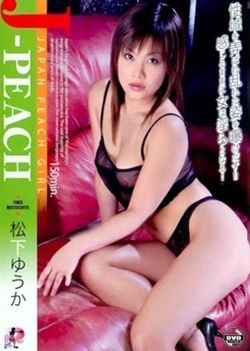 Japanese Peach Girl Vol 39