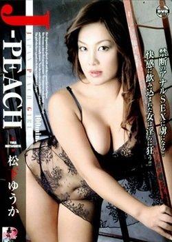 Japanese Peach Girl Vol 8