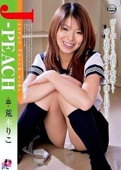 Japanese Peach Girl Vol 32