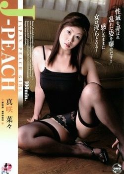 Japanese Peach Girl Vol 44