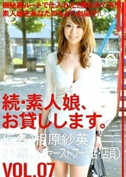 Rental Girl Vol 07