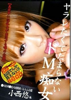 Erotic Ginza Inran Park Japanese 2